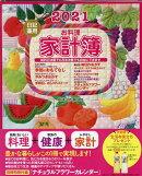 日記兼用お料理家計簿(2021)