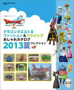 ドラゴンクエスト10ファッション&ハウジングおしゃれカタログ2013夏コレクショ