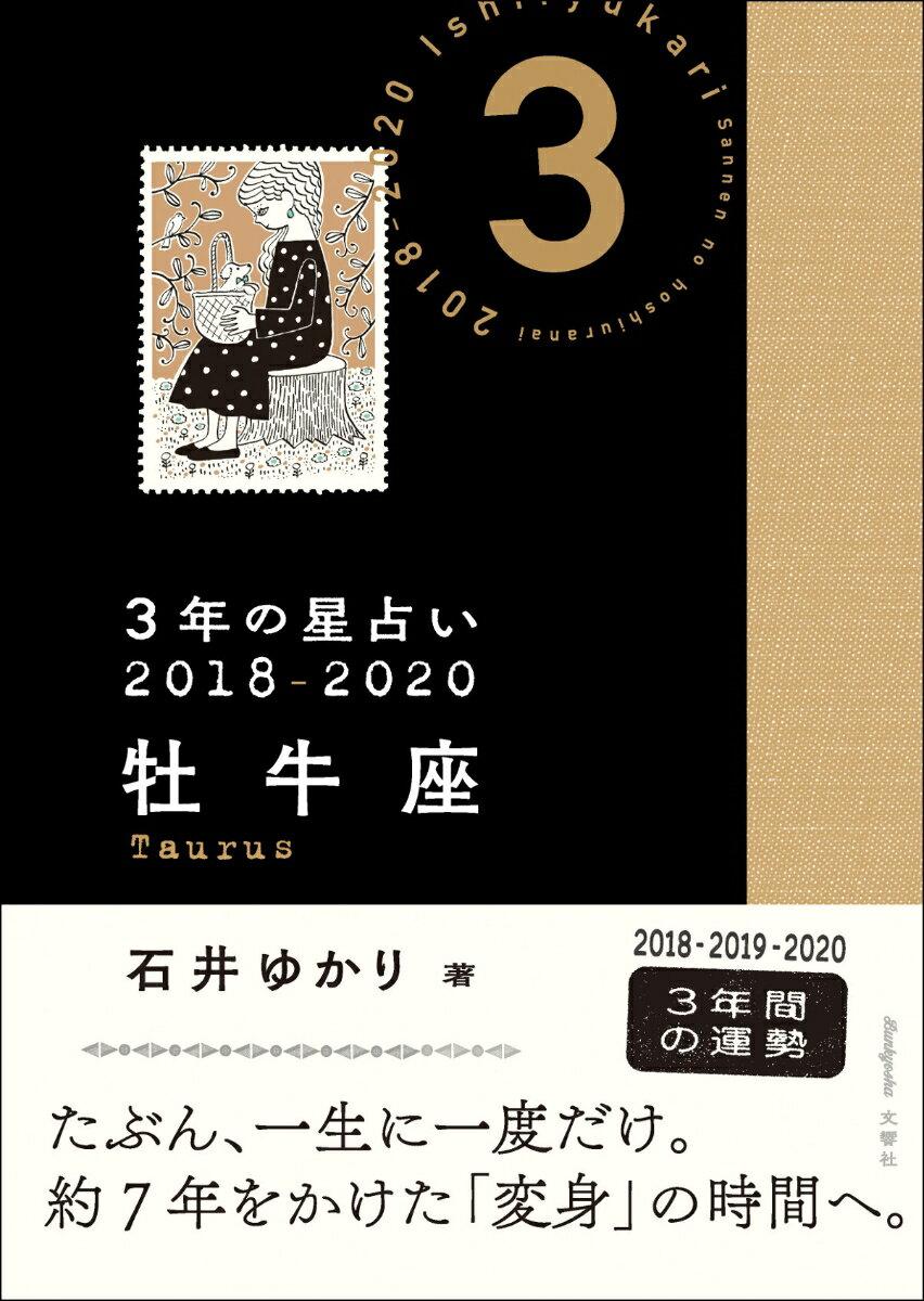 3年の星占い 牡牛座 2018-2020 [ 石井ゆかり ]
