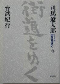 街道をゆく(40) ワイド版 台湾紀行 [ 司馬遼太郎 ]