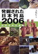 発掘された日本列島(2006)