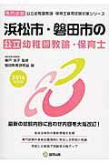 浜松市・磐田市の公立幼稚園教諭・保育士(2016年度版)
