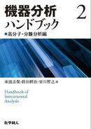 機器分析ハンドブック 2 高分子・分離分析編