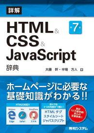 詳解HTML&CSS&JavaScript辞典 第7版 [ 大藤幹 ]