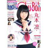 Chu→Boh(vol.96) 特集:「Yesterday Once More」思い出にほお (RKムック)