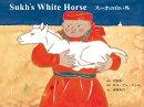 スーホの白い馬新装版