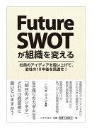 Future SWOTが組織を変える [社員のアイディアを吸い上げて、会社の10年後を見通せ!]