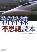新幹線不思議読本(とくほん)