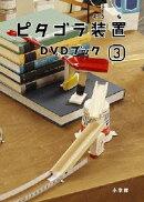 ピタゴラ装置 DVDブック3