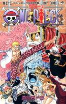 ONE PIECE(巻73)