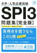大手・人気企業突破SPI3問題集('21)