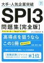 大手・人気企業突破SPI3問題集('21) 完全版 [ SPI対策研究所 ]