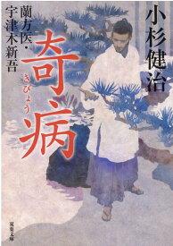 蘭方医・宇津木新吾(12) 奇病 (双葉文庫) [ 小杉健治 ]