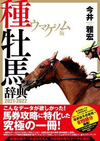 ウマゲノム版 種牡馬辞典 2021-2022 [ 今井 雅宏 ]