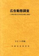 広告動態調査(2014年版)