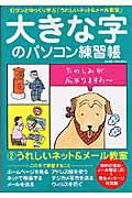 大きな字のパソコン練習帳(2)