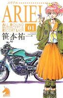ARIEL(01)