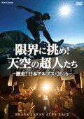 限界に挑め!天空の超人たち 〜激走!日本アルプス・2016〜 トランスジャパンアルプスレース