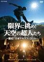 限界に挑め!天空の超人たち 〜激走!日本アルプス・2016〜 トランスジャパンアルプスレース [ (ドキュメンタリー) ]