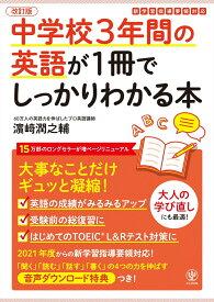 改訂版 中学校3年間の英語が1冊でしっかりわかる本 [ 濱崎 潤之輔 ]