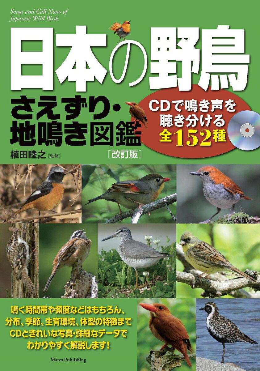 日本の野鳥 さえずり・地鳴き図鑑 〜CDで鳴き声を聴き分ける全152種〜 改訂版 [ 植田 睦之 ]