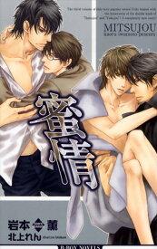 蜜情 (B-boy novels) [ 岩本薫 ]