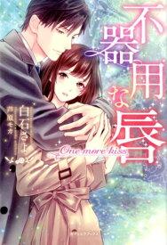 不器用な唇 One more kiss (gabriella books) [ 白石さよ ]