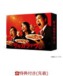 【先着特典】ゲキカラドウDVD BOX(5枚組)(B6クリアファイル)