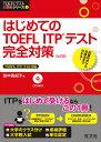 はじめてのTOEFL ITPテスト完全対策改訂版 (TOEFLテスト大戦略シリーズ) [ 田中真紀子 ]