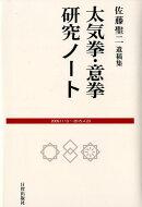 太気拳・意拳研究ノート