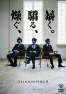 第12回東京03単独公演 燥ぐ、驕る、暴く。