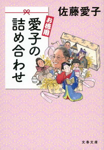 お徳用 愛子の詰め合わせ (文春文庫) [ 佐藤 愛子 ]