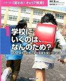 シリーズ・「変わる!キャリア教育」(1)
