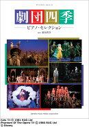 ピアノソロ 劇団四季 ピアノ・セレクション