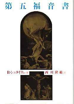 第五福音書
