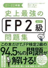 史上最強のFP2級AFP問題集 21-22年版 [ 高山 一恵 ]
