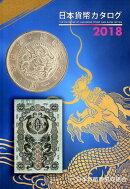 日本貨幣カタログ(2018年版)