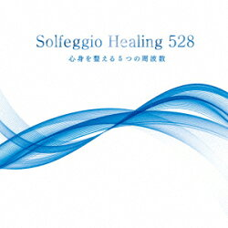 ソルフェジオ・ヒーリング528 心身を整える5つの周波数