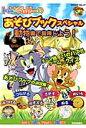 【バーゲン本】トムとジェリーのあそびブックスペシャル 動物園で冒険しよう! [ だいすき!トム&ジェリーわかったシリーズ ]