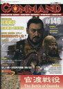 コマンドマガジン(#146)