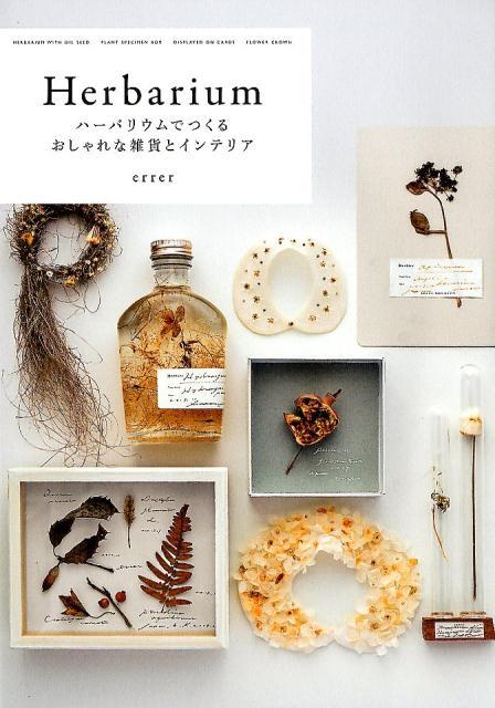 Herbarium ハーバリウムでつくるおしゃれな雑貨とインテリア [ errer ]
