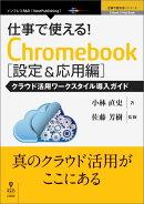 【POD】仕事で使える!Chromebook設定&応用編 クラウド活用ワークスタイル導入ガイド
