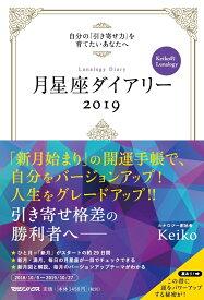 月星座ダイアリー2019 自分の「引き寄せ力」を高めたいあなたへ Keiko的Lunalogy [ Keiko ]