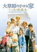 大草原の小さな家シーズン 8 DVD-SET