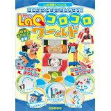 LaQコロコロワールド (LaQ神業スペシャル)