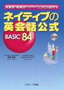 【謝恩価格本】ネイティブの英会話公式BASIC84