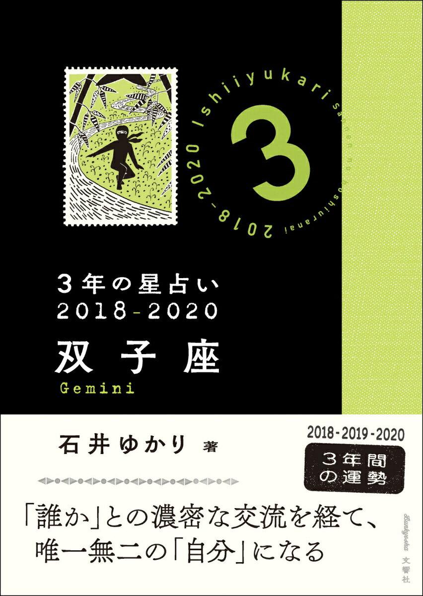 3年の星占い 双子座 2018-2020 [ 石井ゆかり ]