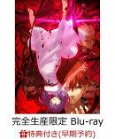 【早期予約特典】劇場版「Fate/stay night [Heaven's Feel] II.lost butterfly」(完全生産限定版)(楽天ブックス限定…