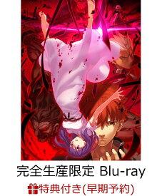 【早期予約特典】劇場版「Fate/stay night [Heaven's Feel] II.lost butterfly」(完全生産限定版)(楽天ブックス限定ポストカード10枚組 & A3クリアポスター付き)【Blu-ray】 [ 杉山紀彰 ]