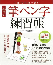 【バーゲン本】大人の筆ペン字練習帳 [ ムック版 ]